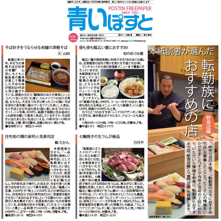 函館に転勤してきたら読者がすすめる飲食店へ行こう