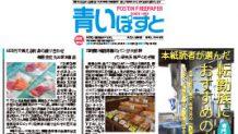 函館の専門店といえばここ!読者が転勤族に薦める専門店ガイド