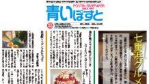週末は新旧人気の飲食店が並ぶ北斗市七重浜へゴー!