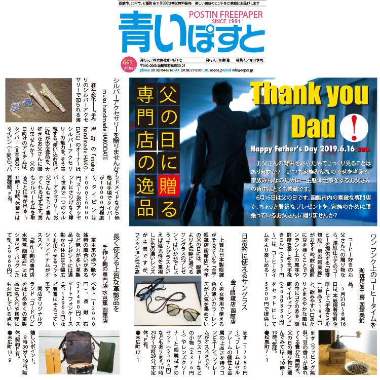函館の専門店で見つけた父の日の贈りもの