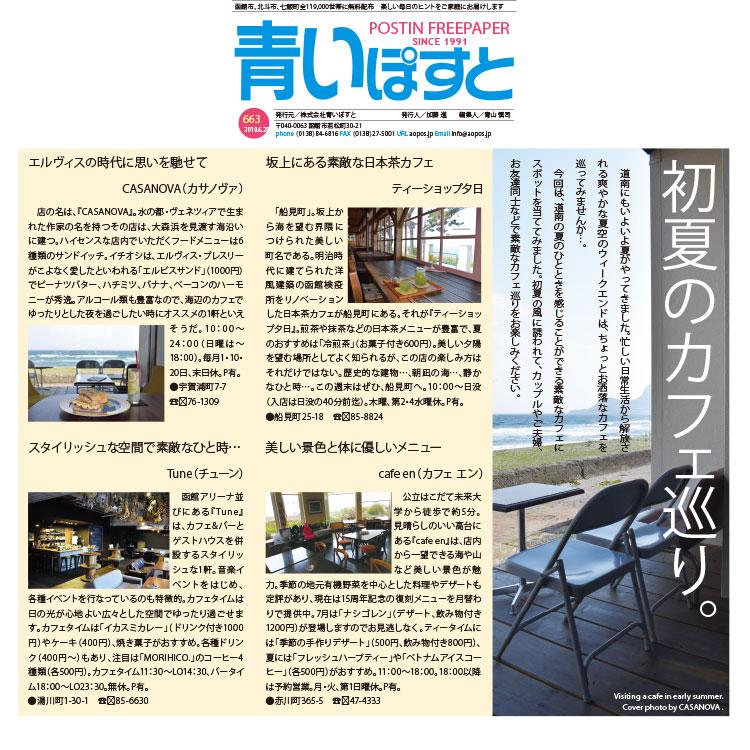 函館の夏の週末に訪れたいお洒落カフェ特集