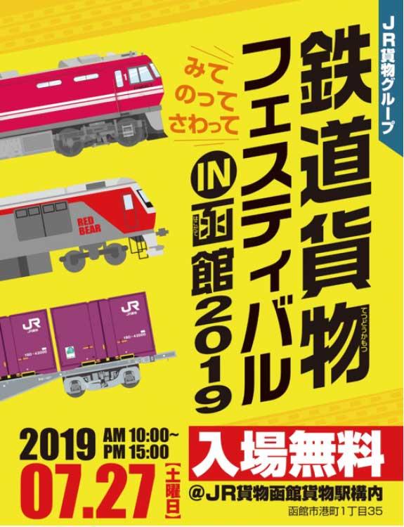 鉄道貨物フェスティバル IN 函館2019