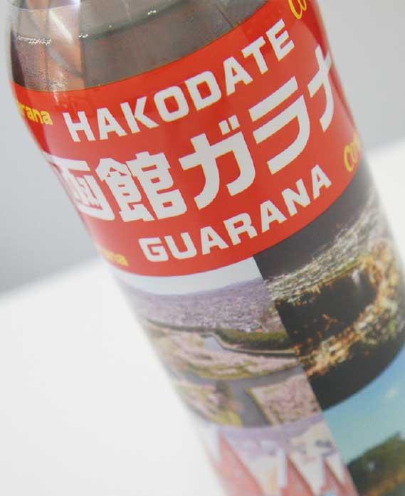 函館ガラナ