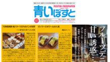 道南の人気ベーカリー10店の「フルーツデニッシュ」特集