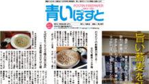 函館で旨い蕎麦を味わう食欲の秋