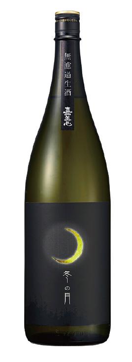 『株式会社イチマス』の純米吟醸無濾過生酒「冬の月」