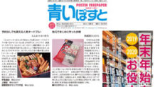 函館の年末年始お役立ち情報☆特集【2019→2020】