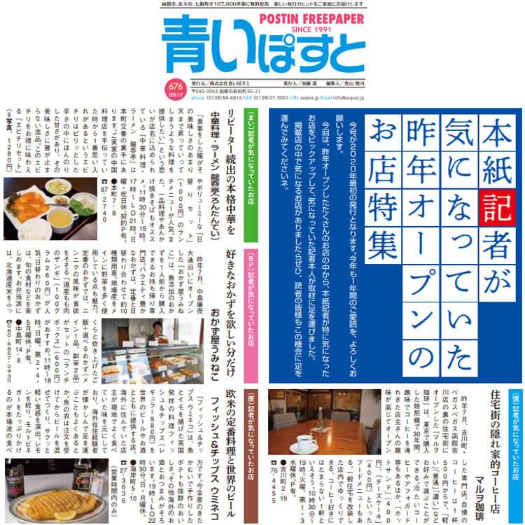 函館で令和元年にオープン・気になったお店特集