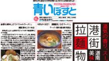 函館ラーメン2020は限定メニュー速報!有名・老舗・新店の厳選10